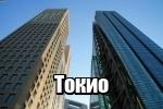 Онлайн-путеводители от Allmyworld.ru: ТОП-35 достопримечательностей Токио