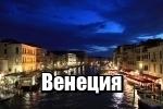 Онлайн-путеводители от Allmyworld.ru: ТОП-30 достопримечательностей Венеции