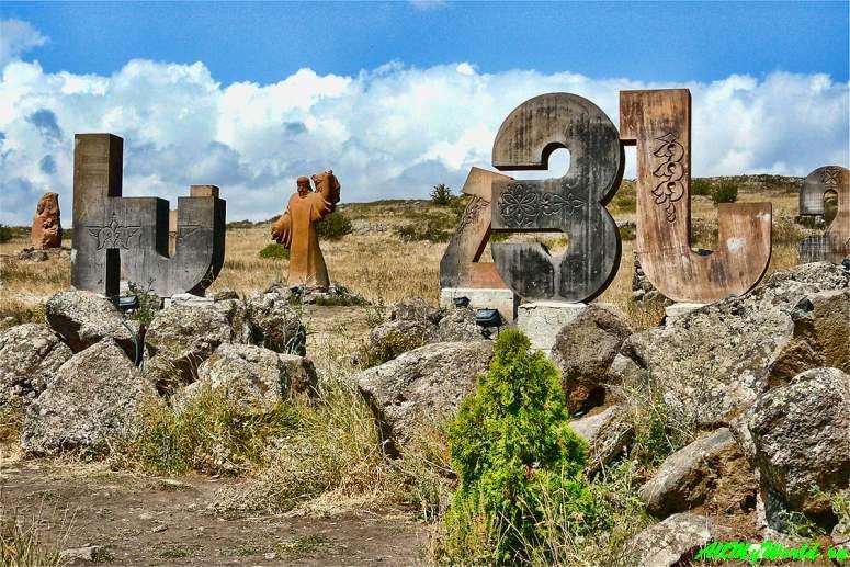 Что посмотреть в Армении - памятник армянскому алфавиту