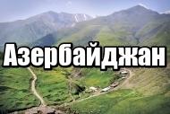 Путеводитель по Азербайджану