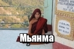 путеводители от Allmyworld.ru - Мьянма