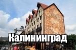 Города России - Калининград