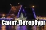 Города России - Санкт-Петербург