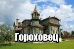 Золотое Кольцо России - Гороховец