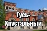 Золотое Кольцо России - Гусь-Хрустальный