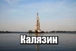 Золотое Кольцо России - Калязин
