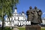 Золотое Кольцо России - Муром