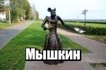 Золотое Кольцо России - Мышкин