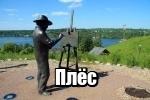 Золотое Кольцо России - Плес