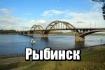 Золотое Кольцо России - Рыбинск