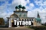 Золотое Кольцо России - Тутаев