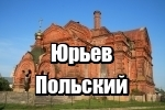 Золотое Кольцо России - Юрьев Польский
