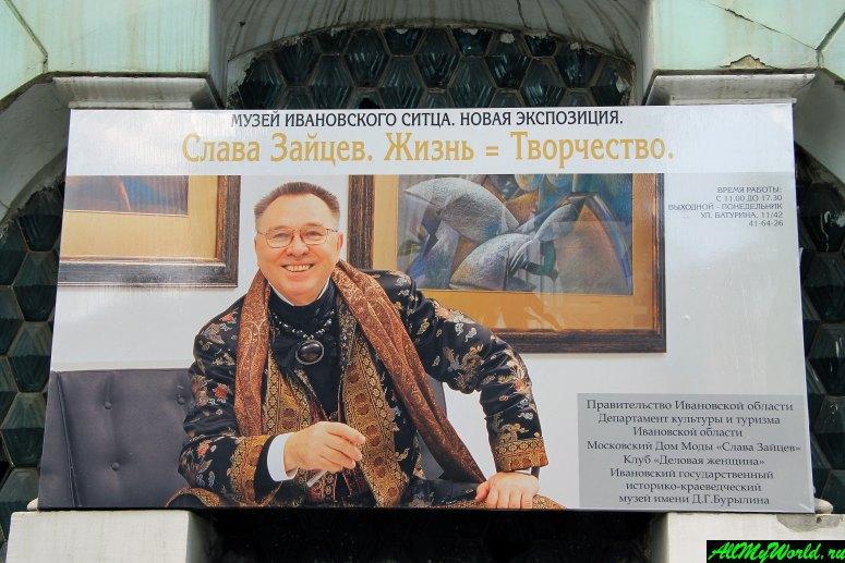 Достопримечательности города Иваново: Музей ивановского ситца