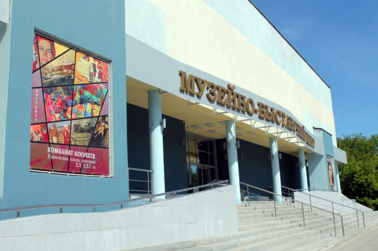 Достопримечательности города Иваново: Музейно-выставочный центр