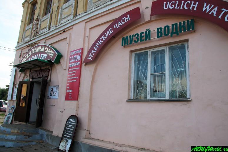 Достопримечательности Углича: Музей истории русской водки