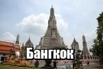 Allmyworld.ru - Путеводитель по Бангкоку