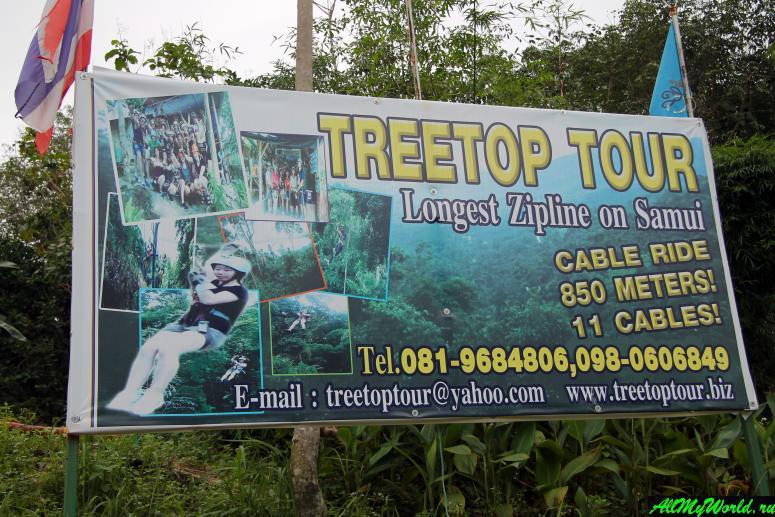 Достопримечательности острова Самуи: Зип-лайн на Самуи (Treetop Zipline)