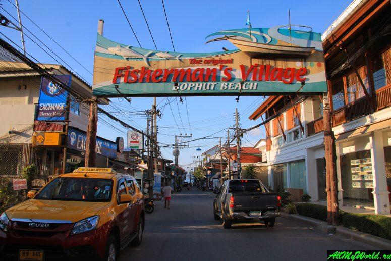 Достопримечательности острова Самуи: Рыбацкая деревня на Бопхуте (Fisherman's Village)