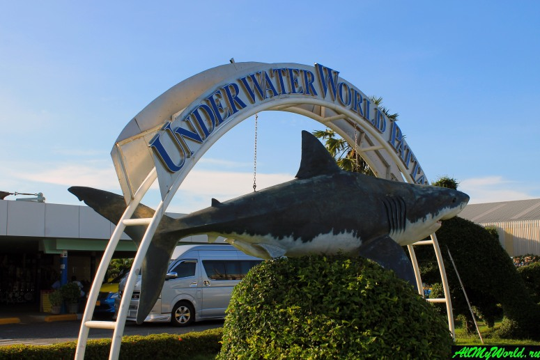 Достопримечательности Паттайи - Океанариум Underwater World Pattaya