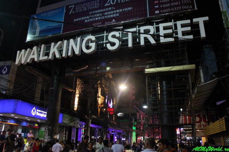 Достопримечательности Паттайи - Прогулочная улица Вокинг Стрит (Walking Street)