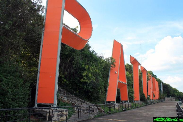 Паттайя, Пратамнак - буквы Pattaya City
