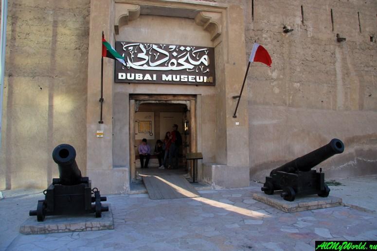 Достопримечательности Дубая - Музей Дубая