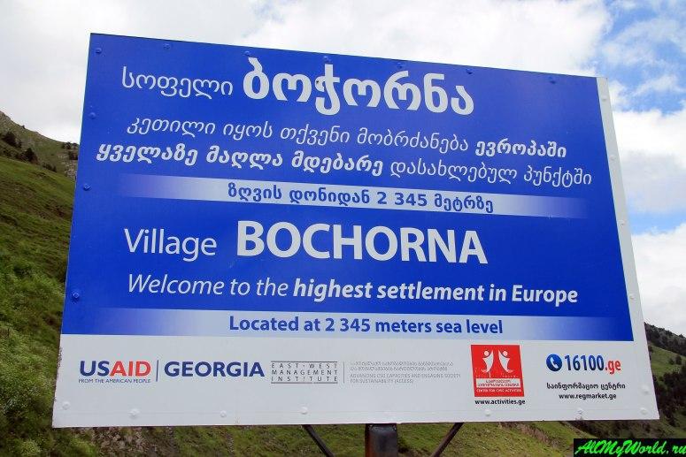 Грузия, Тушетия - Бочорна