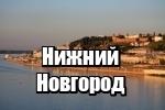 Города России - Нижний Новгород