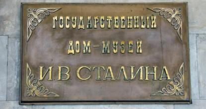 Грузия: музей Сталина в Гори