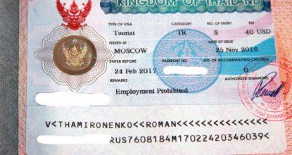 Однократная виза в Таиланд для россиян 2020 — пошаговая инструкция