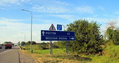 В Грузию на машине из Москвы